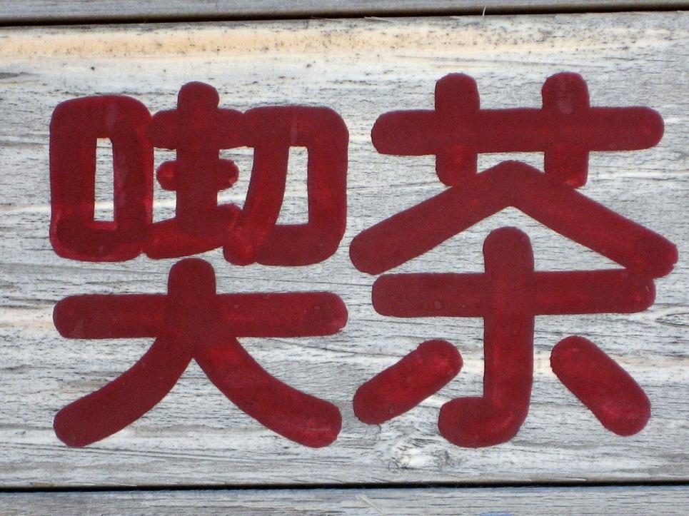 日本人なら漢字、日本語できるはず 喫
