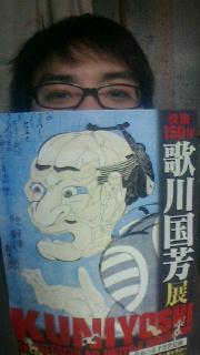ON AIR#2193 KUNIYOSHI