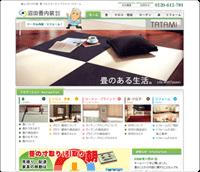 沼田畳内装WEBサイト