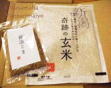 びっくりするほど美味しい玄米