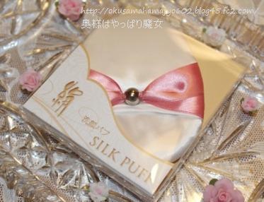 絹の洗顔パフ SILK PUFF(シルクパフ)