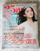エイジレス・ファッションマガジン「25ans(6月号)」