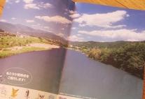 高知県香美市観光ガイドブック