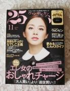 エイジレス・ファッションマガジン 25ans 11月号