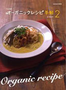 「うーらのオーガニックレシピ手帖2」