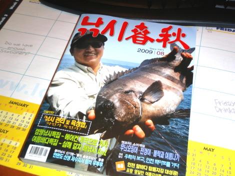 韓国釣り雑誌