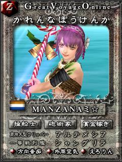 MANZANAミ☆