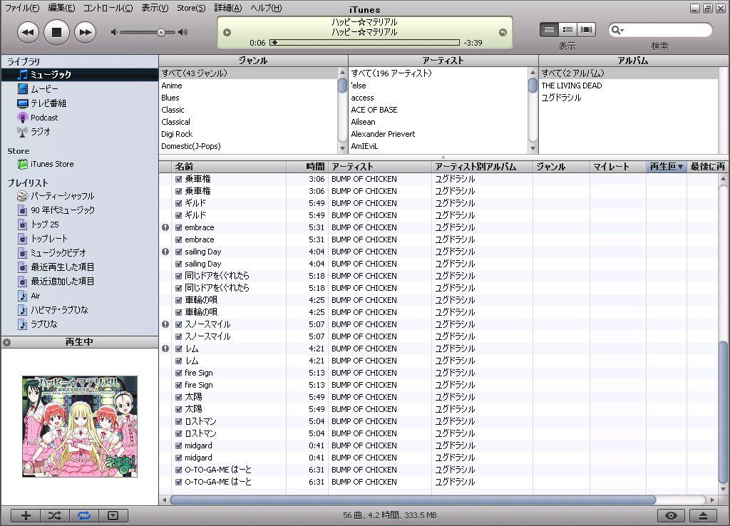iTunesの悩み