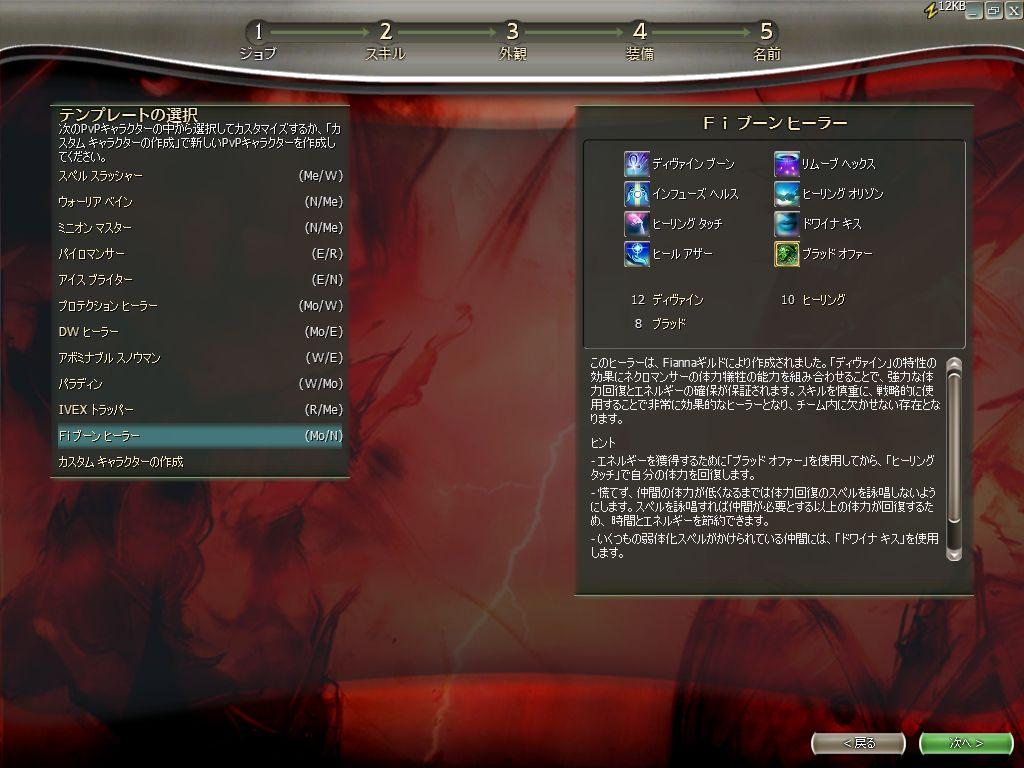 Guild Warsオープンβ8日目 -PvPモード編-
