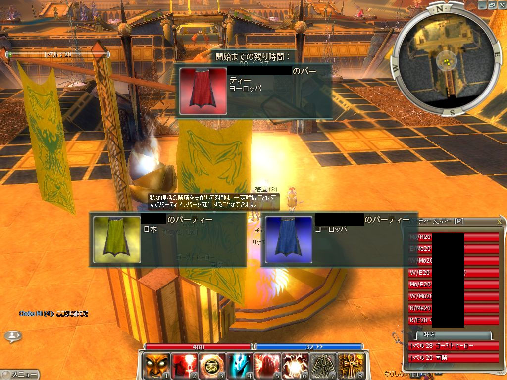 Guild Warsオープンβ9日目 -PvPからRPGへ-