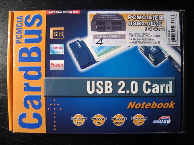 USB2.0カード パッケージ(表)