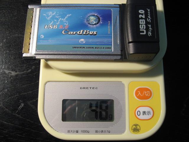 USB2.0カード 本体重量