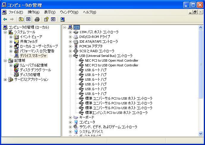 USB2.0カード 認識状況