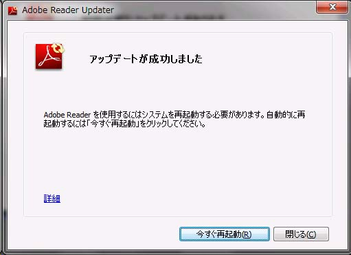 adobeReader02.jpg