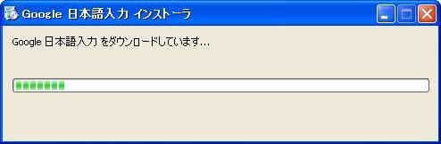 googleime03.jpg