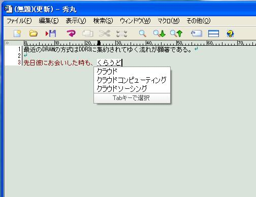 googleime12.jpg
