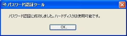 securedisk3.jpg