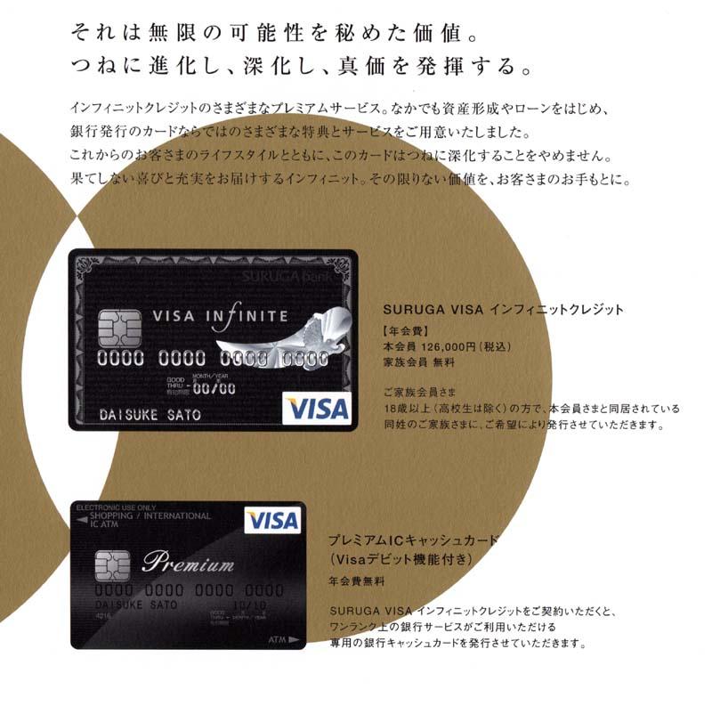 visa_infinite01.jpg