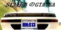 S13好きのGTA SA