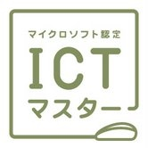 ICTマスター