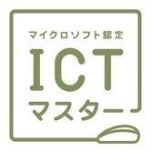 ICTマスター