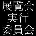 展覧会実行委員会