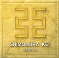 shimomurakei