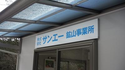 事務所看板2