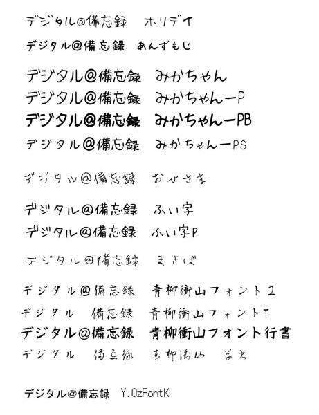 手書き文字.jpg