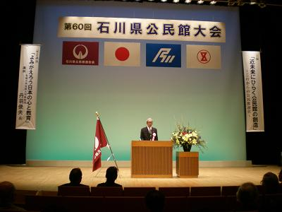 第60回石川県公民館大会
