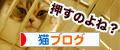 猫ブログ村