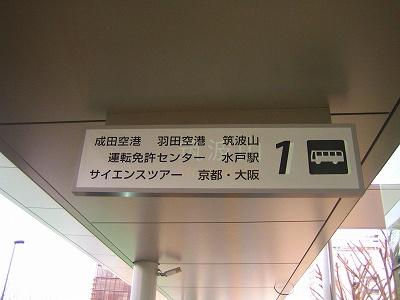 1番のりばバス停写真_1