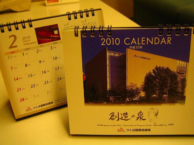 つくば国際会議場カレンダー2010