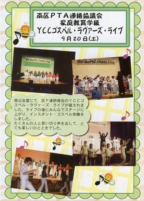 minamiku_kouhou.jpg