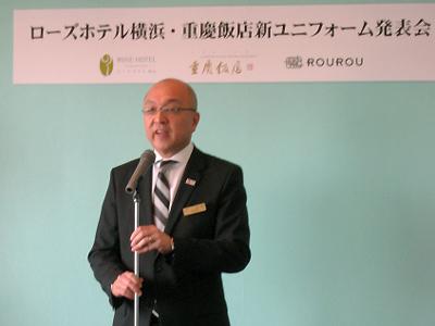 ローズホテル横浜・重慶飯店 制服リニューアル 李宏道社長